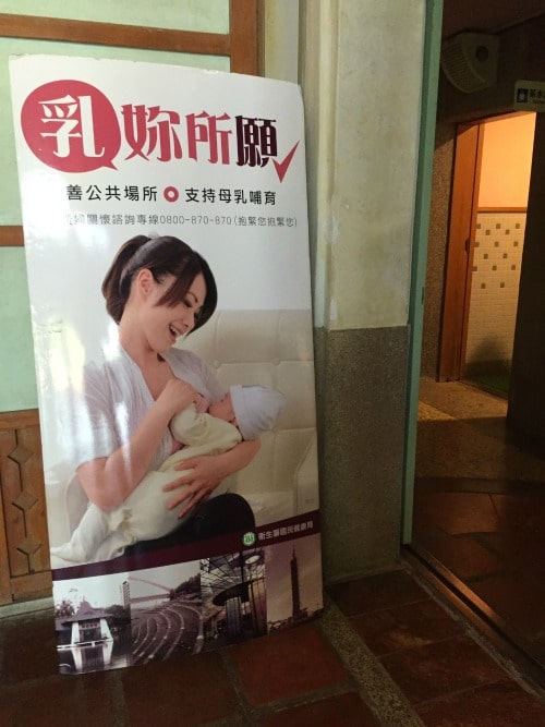 TAIWAN: Where Breastfeeding is Protected, but not yet Normalized