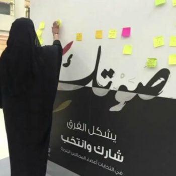 SAUDI ARABIA: Women Achieve the Right to Vote